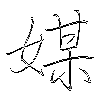 媒: regular script (using a pen)