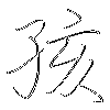 孩: regular script (using a pen)