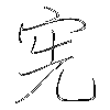 宪: regular script (using a pen)
