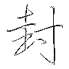 封: regular script (using a pen)