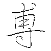 尃: regular script (using a pen)