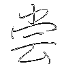 尝: regular script (using a pen)