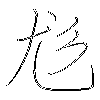 尨: regular script (using a pen)