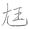 尪: regular script (using a pen)