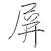 屏: regular script (using a pen)