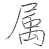 属: regular script (using a pen)