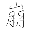 崩: regular script (using a pen)