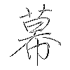 幕: regular script (using a pen)