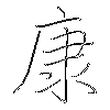 康: regular script (using a pen)