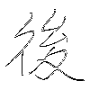 後: regular script (using a pen)
