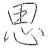 思: regular script (using a pen)