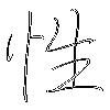 性: regular script (using a pen)