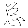总: regular script (using a pen)