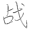 战: regular script (using a pen)