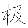 极: regular script (using a pen)