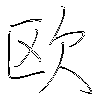 欧: regular script (using a pen)