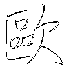 歐: regular script (using a pen)