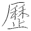 歷: regular script (using a pen)