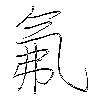 氟: regular script (using a pen)
