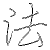 法: regular script (using a pen)
