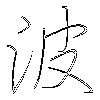 波: regular script (using a pen)
