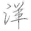 洋: regular script (using a pen)