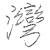 灣: regular script (using a pen)