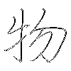 物: regular script (using a pen)