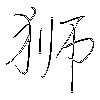 狮: regular script (using a pen)