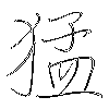 猛: regular script (using a pen)