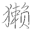 獭: regular script (using a pen)
