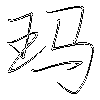 玛: regular script (using a pen)