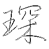 琛: regular script (using a pen)