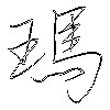 瑪: regular script (using a pen)