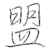 盟: regular script (using a pen)