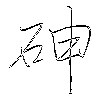 砷: regular script (using a pen)