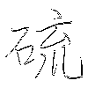 硫: regular script (using a pen)