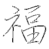 福: regular script (using a pen)
