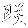 联: regular script (using a pen)