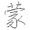 蒙: regular script (using a pen)