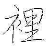 裡: regular script (using a pen)