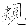 規: regular script (using a pen)
