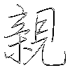 親: regular script (using a pen)