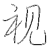 视: regular script (using a pen)