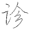 诊: regular script (using a pen)