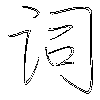 词: regular script (using a pen)