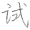试: regular script (using a pen)