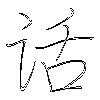 话: regular script (using a pen)