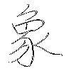 象: regular script (using a pen)