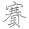 賽: regular script (using a pen)